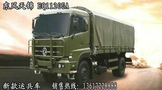 万博官网登陆网站天锦EQ1120GA2运兵车