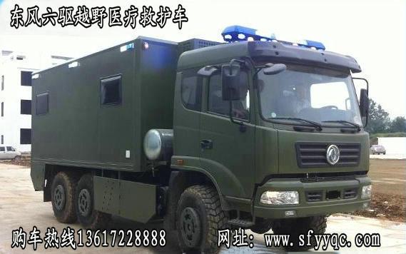 万博官网登陆网站六驱万博手机版网页登录医疗车