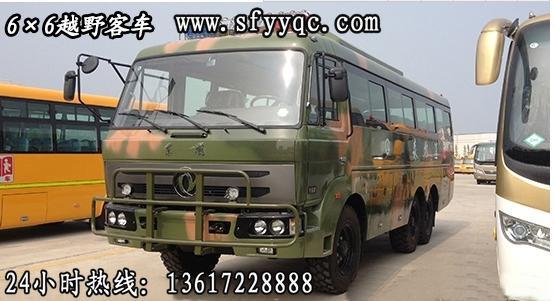 六驱森林客车